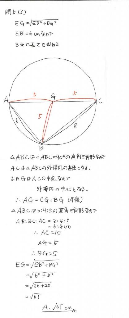 H24数学問6解法3