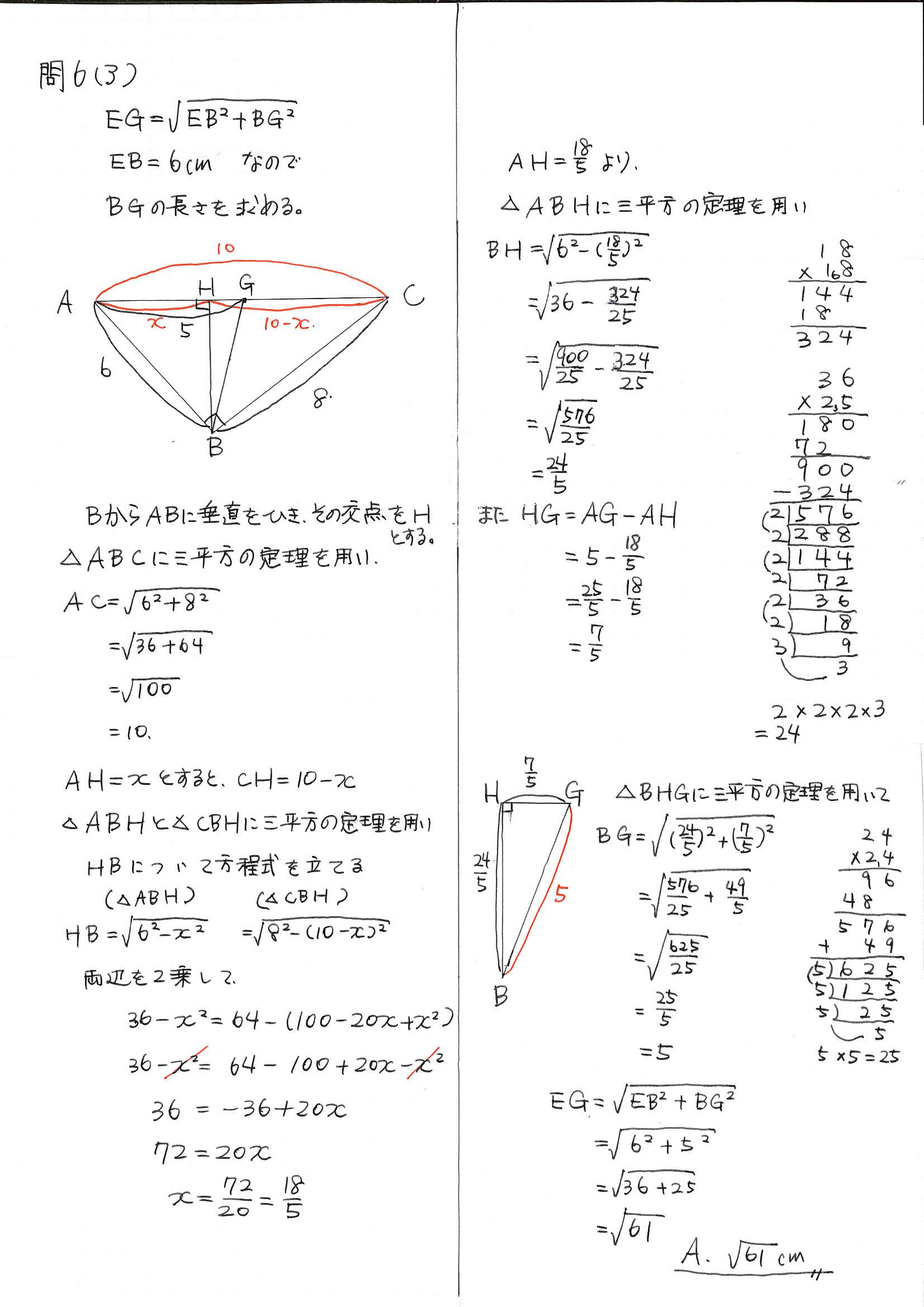 H24数学問6解法