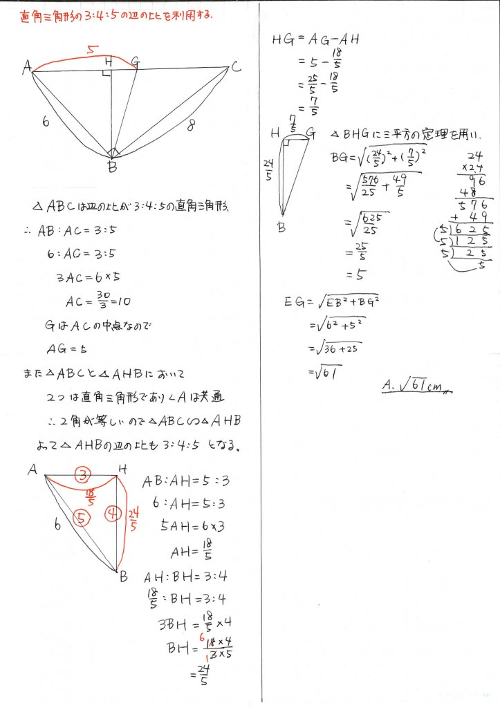 H24数学問6解法2