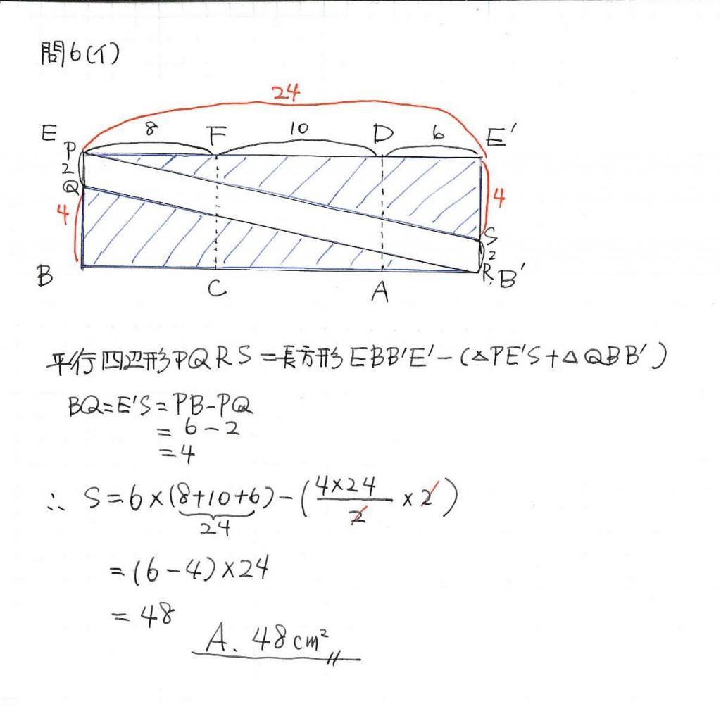 H24数学問6解法5