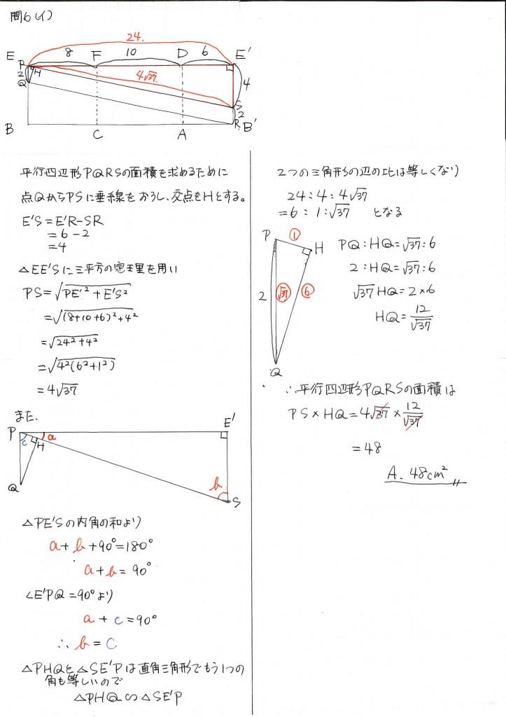 H24数学問6解法4
