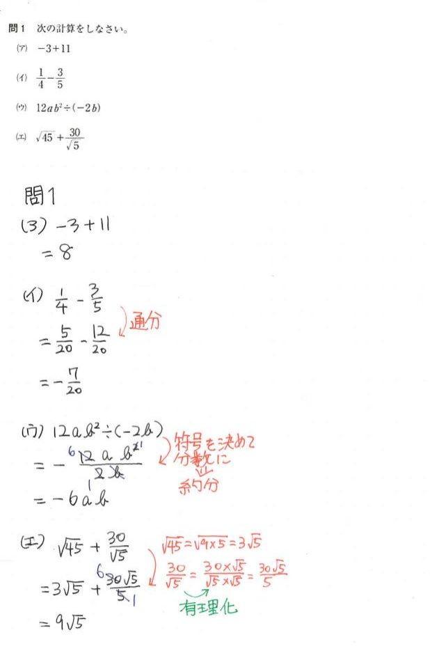 H26 神奈川県入試数学問1