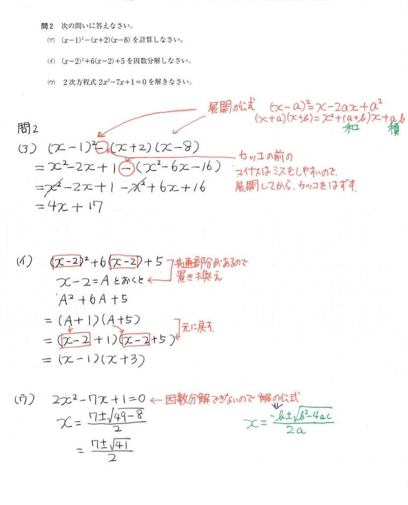 H26 神奈川県入試数学問2ア~ウ