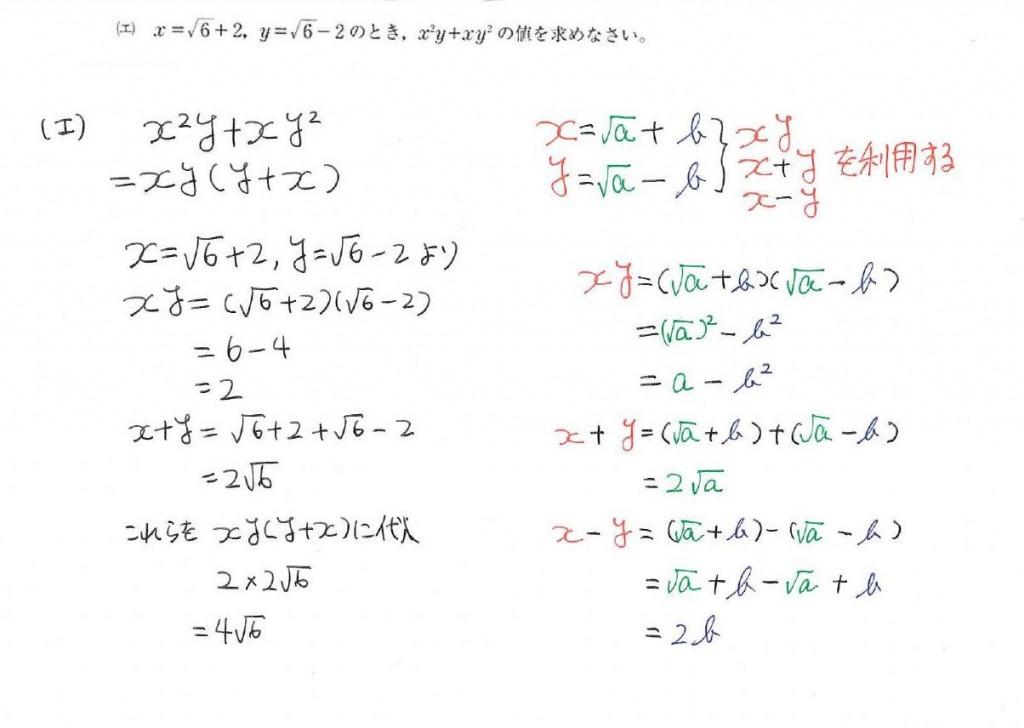 H26 神奈川県入試数学問2エ