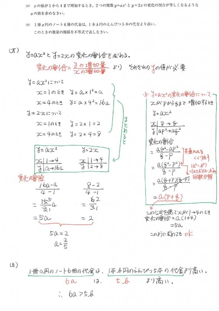 H26 神奈川県入試数学問2オカ