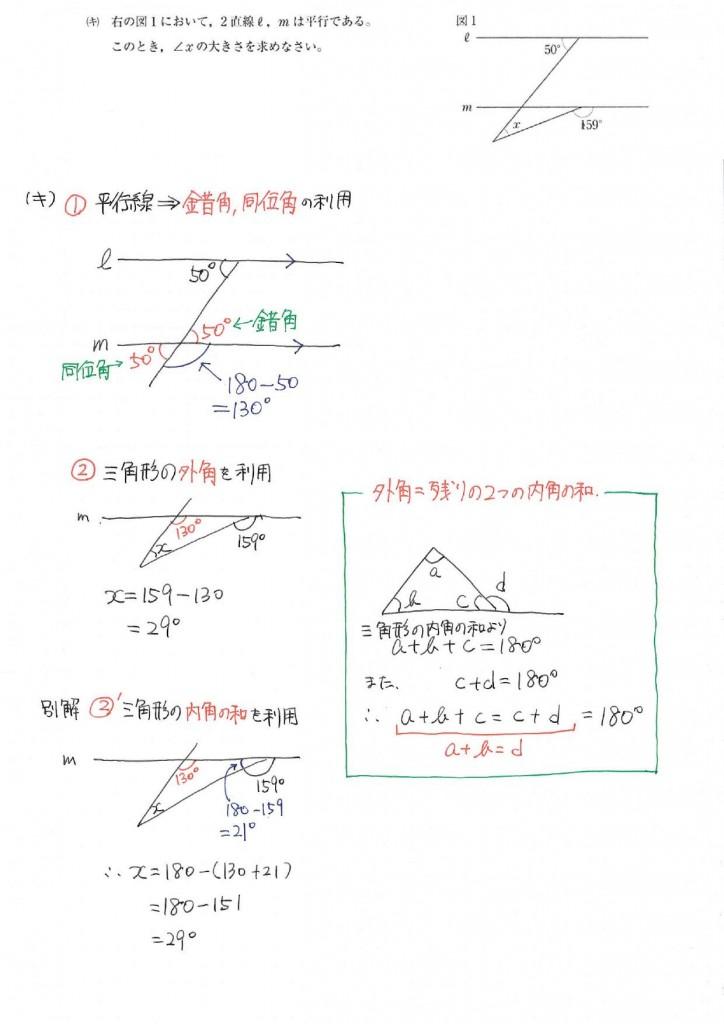 H26 神奈川県入試数学問2キ