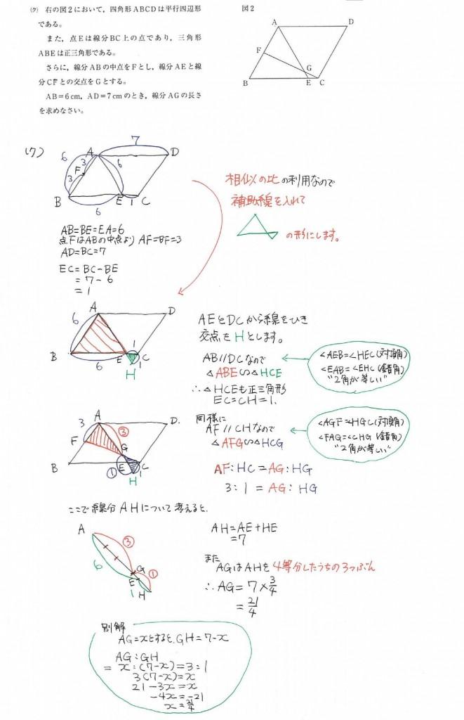 H26 神奈川県入試数学問2ク