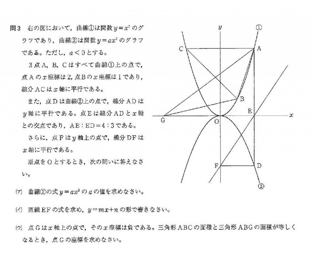 H26 神奈川県入試数学問3a