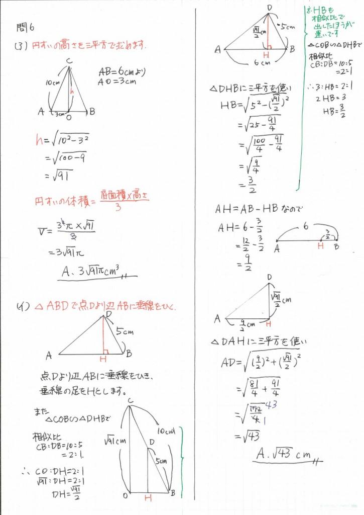問6(ア)(イ)