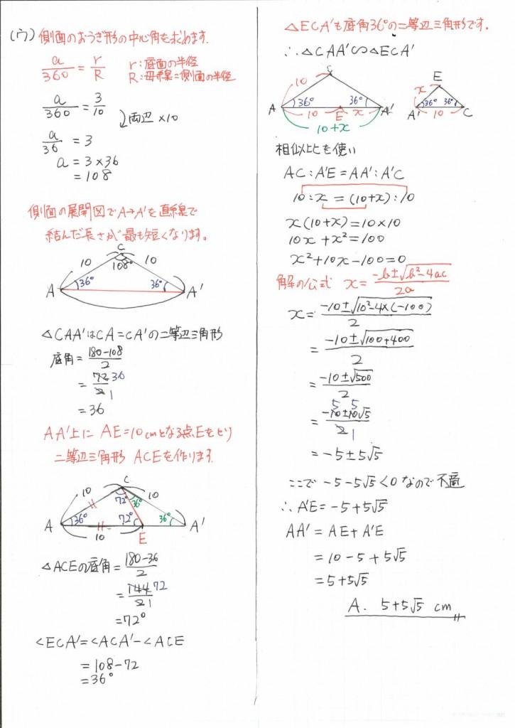 問6(ウ)