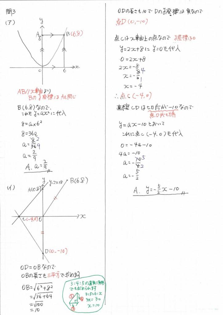 問3(ア)(イ)